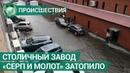 В Москве завод по производству стали Серп и молот затопило ФАН ТВ