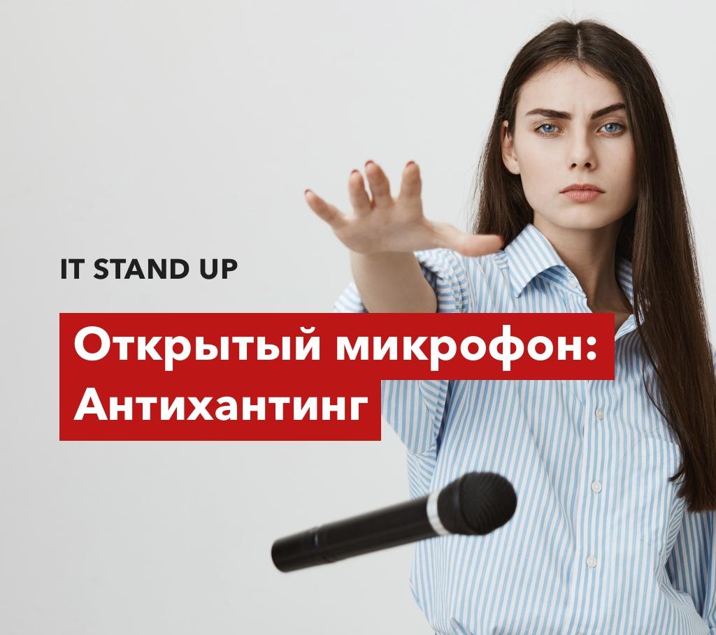 Афиша 2 IT Standup