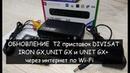 Прошивка Т2 приставок DIVISAT IRON GX, UNIT GX и UNIT GX по Wi-Fi