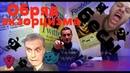 Обряд экзорцизма фанатикам Самвела Адамяна (Saveliy Ad)
