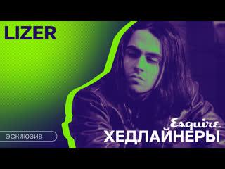 Премьера: музыкальное видео Esquire на новый трек «Улица» рэпера LIZER