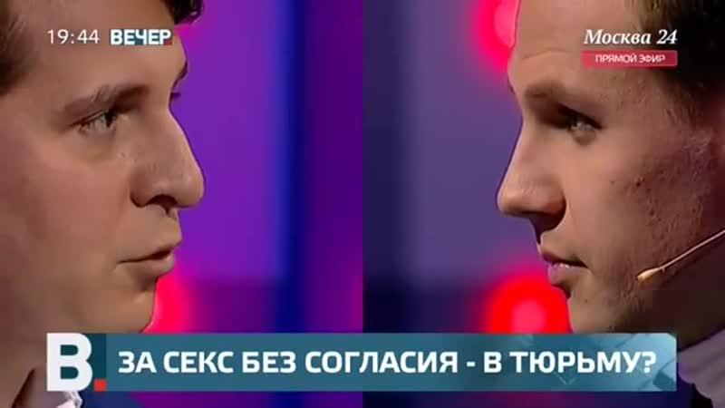 Вечер_ секс без добровольного согласия на Украине грозит тюрьмой - Москва 24