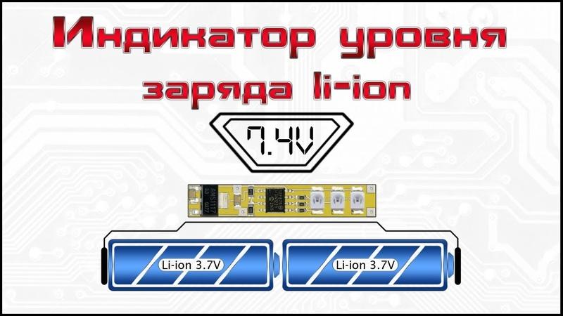 Индикатор уровня заряда Li-ion аккумуляторов 7.2V на PIC12F675.