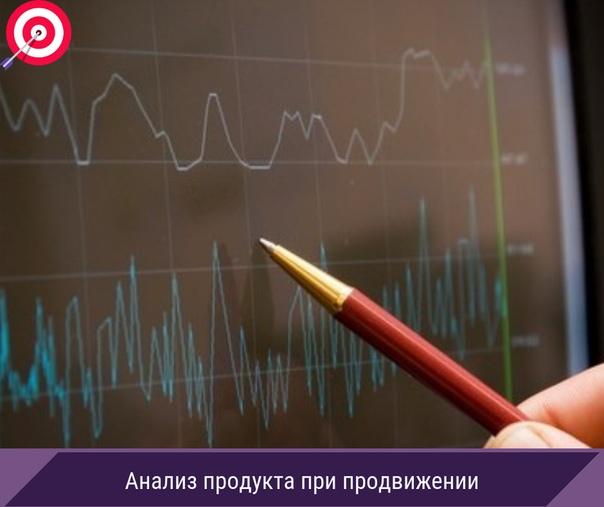 💹Как анализировать продукт при продвижении ВКонтакте? 💹 Чтобы продви
