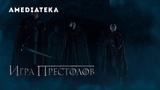 Игра престолов 8 сезон Game of Thrones Крипта Винтерфелла