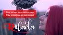 RULADA - вокальный мотиватор - Подсолнухи
