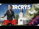 Far Cry 5 EP 02 Стрим Сектантский беспредел
