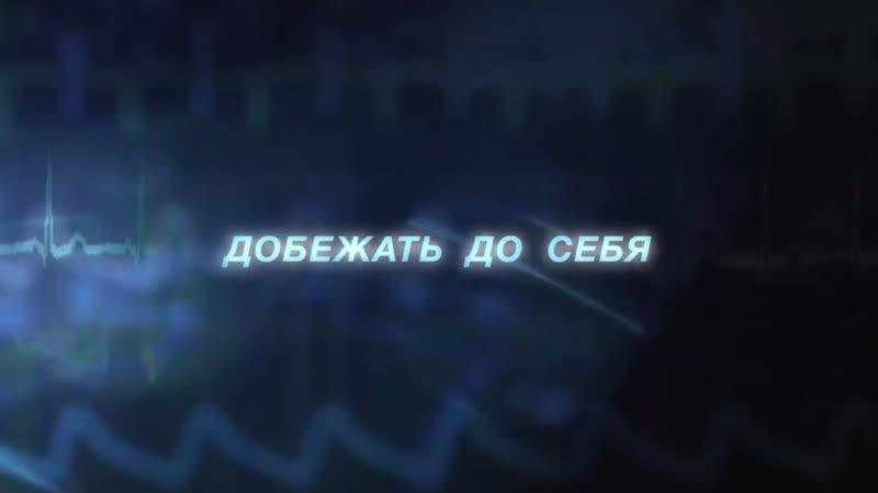 Добежать до себя 1-4 серии ( Мелодрама ) от 30.09.2017