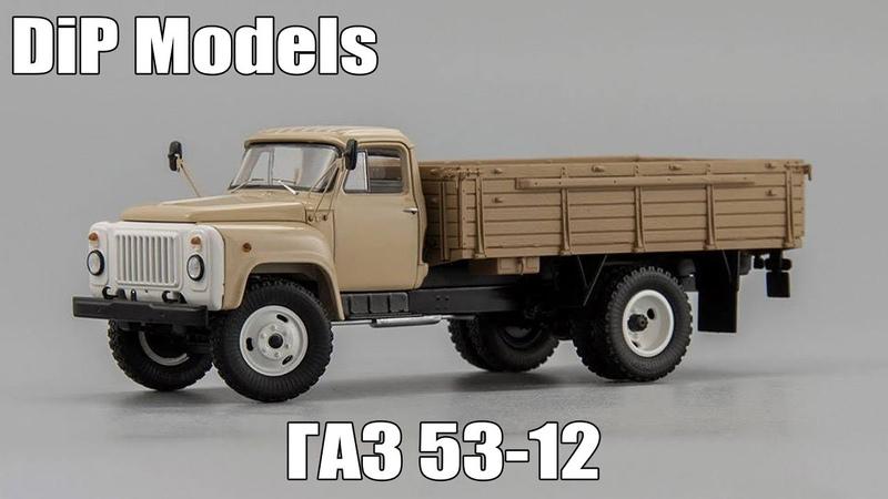 ГАЗ 53-12 бортовой грузовой автомобиль 1985 | DiP Models | Обзор масштабной модели 143