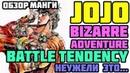 Обзор манги JoJo's Bizarre Adventure Battle Tendency Неужели это