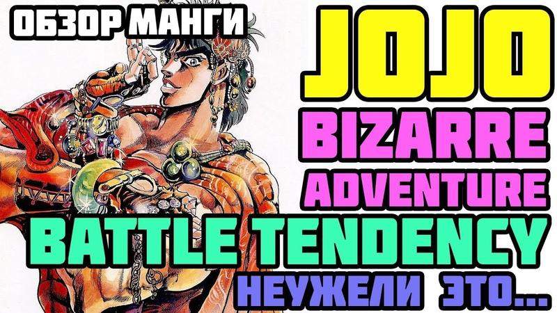 Обзор манги JoJo's Bizarre Adventure: Battle Tendency | Неужели это...