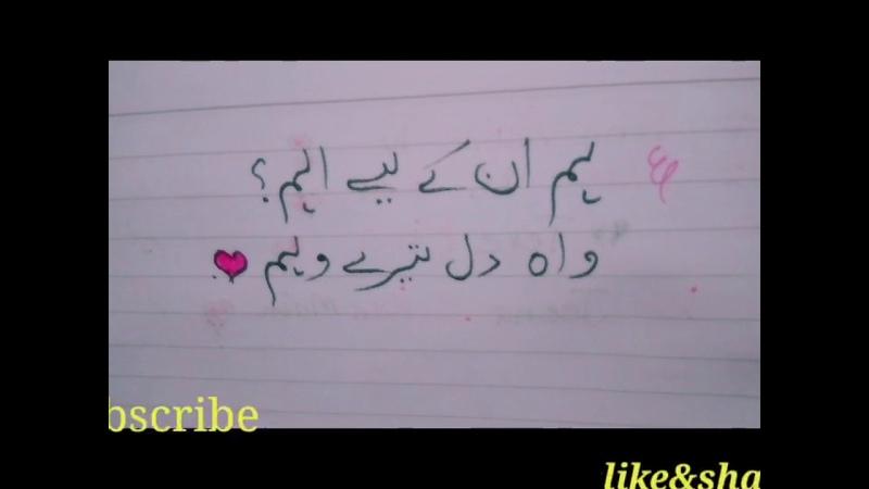 Hum unke liay ahem wah dil tera weham poetry whatsapp status