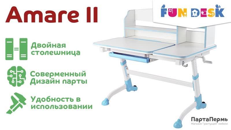 ПАРТА ТРАНСФОРМЕР с полками FunDesk AMARE II