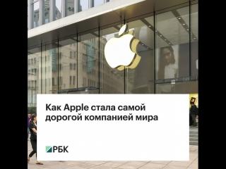 Как Apple стала самой дорогой компанией мира