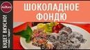Шоколадное фондю пошаговый видеорецепт Вкусные идеи от Айдиго 0