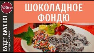 Шоколадное фондю - пошаговый видеорецепт! Вкусные идеи от Айдиго! (0)