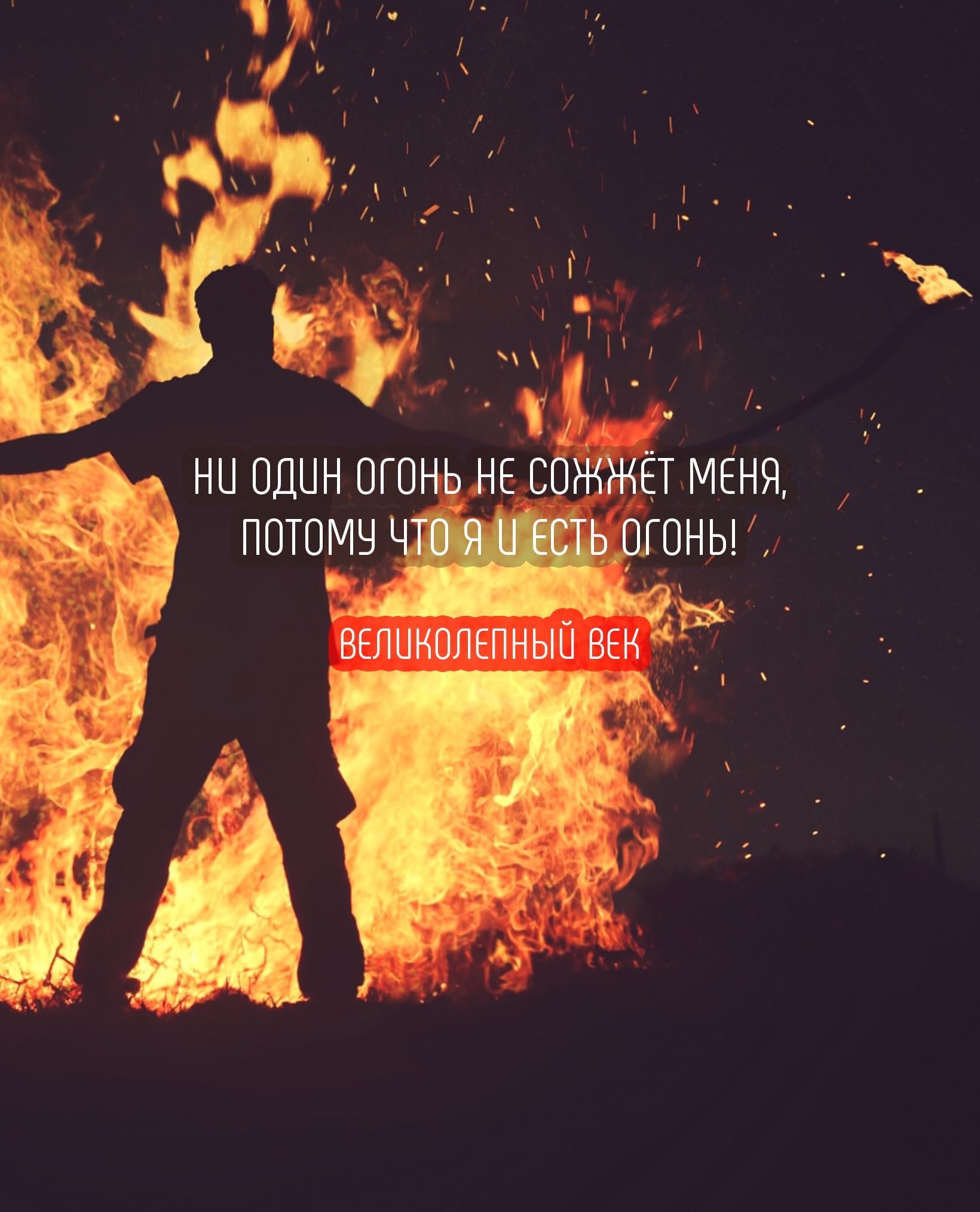 сжигая фото стих этой