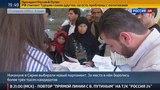Новости на Россия 24 Парламентские выборы в Сирии результаты будут известны 16 апреля