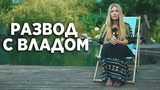 Развод с Владом/ Первые комментарии Риты/ Мой новый канал