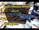 Нашли НЕМЕЦКИЙ Автомат STG-44!