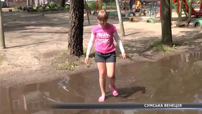 В одному із мікрорайонів Сум відсутні ливнівки, вода затоплює двори