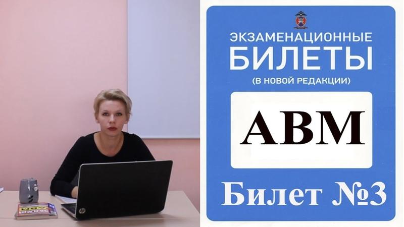 Билет №3. ПДД России. Категория АВМ.