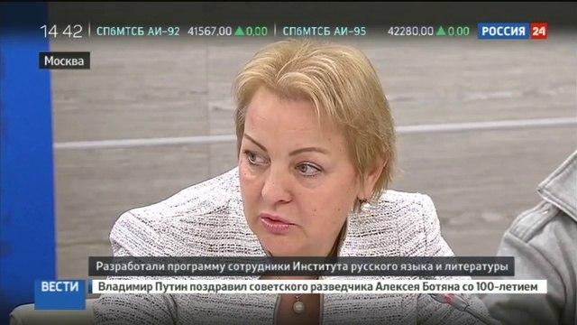Новости на «Россия 24» • Россия 2018: заработали специальные языковые онлайн-курсы для иностранных волонтеров