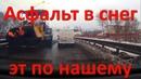 Кладут асфальт в снег Павловский Посад ремонт дорог