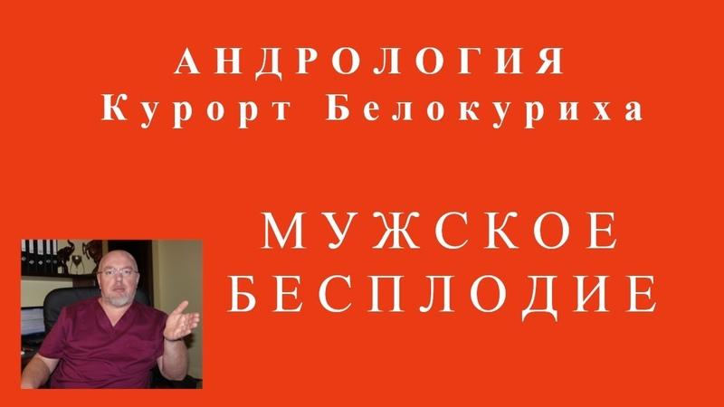 Евгений Бондарев Белокуриха Мужское бесплодие