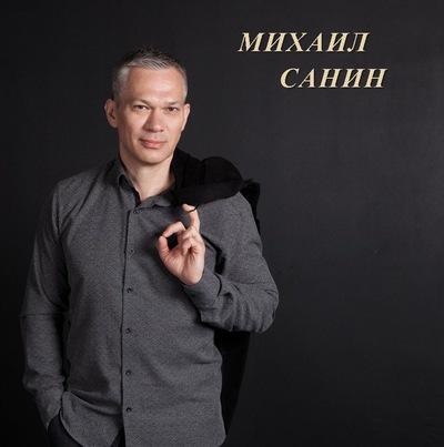 МИХАИЛ САНИН МП3 СКАЧАТЬ БЕСПЛАТНО