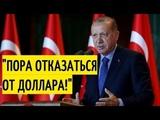 Срочно! Эрдоган ввёл САНКЦИИ против США! Кто бы мог подумать о такой