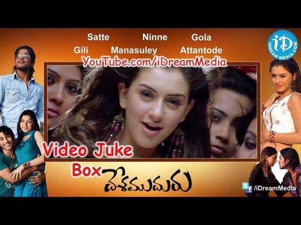 Desamuduru Movie Songs - Video Juke Box - Allu Arjun - Hansika Motwani - Chakri