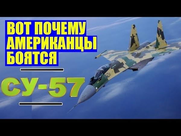 Фантом не догоняет! Российский Су-57 оставил в хвосте конкурентов на испытаниях