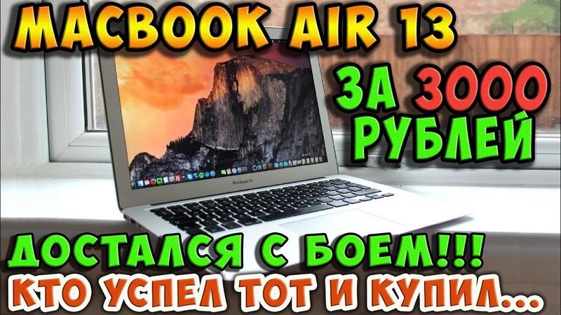 ✅Macbook Air 13 core i5 за 3 тыс руб. на Avito / Чуть не дошло до драки за Apple!😱