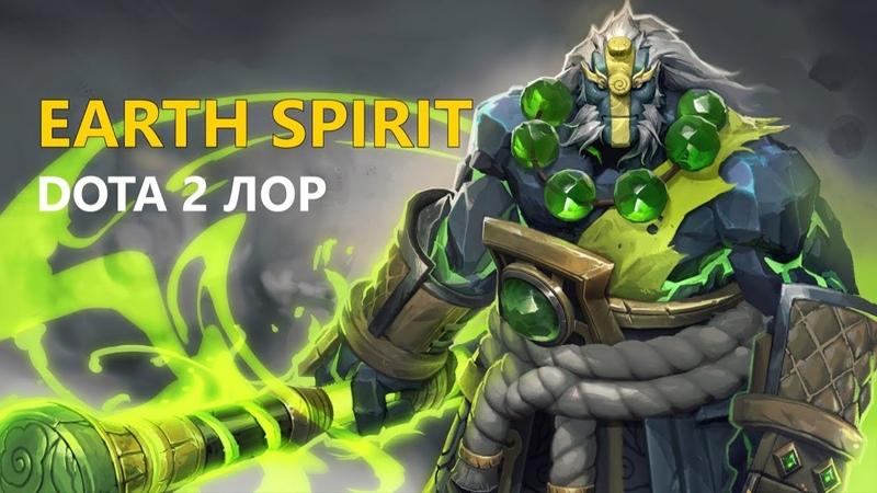 Дота 2 Лор: Earth Spirit