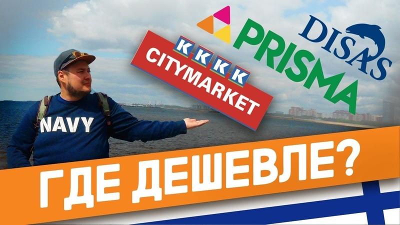 ТОВАРЫ ИЗ ФИНЛЯНДИИ 2018 СРАВНЕНИЕ ЦЕН В МАГАЗИНАХ Prisma Raja S Market K Market Disas Fish