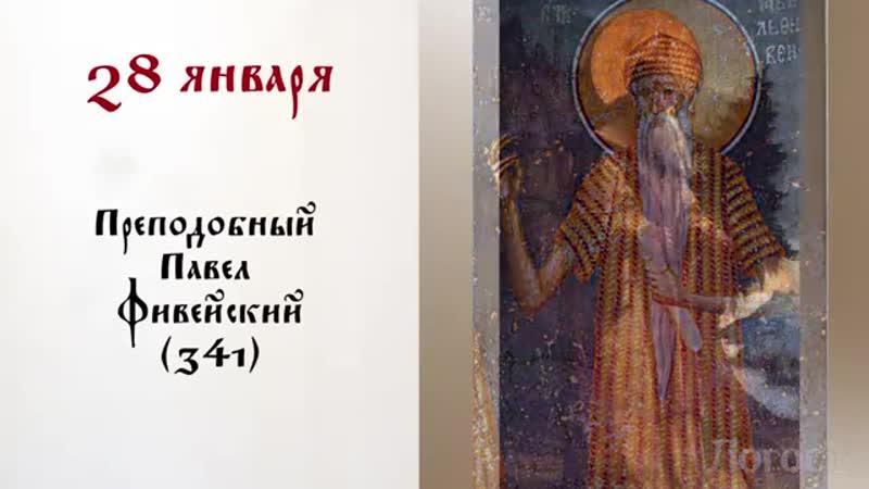 Православный календарь 28 января - 3 февраля. Логос Портал, 2019