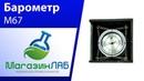 МагазинЛАБ   Барометр-анероид контрольный М-67