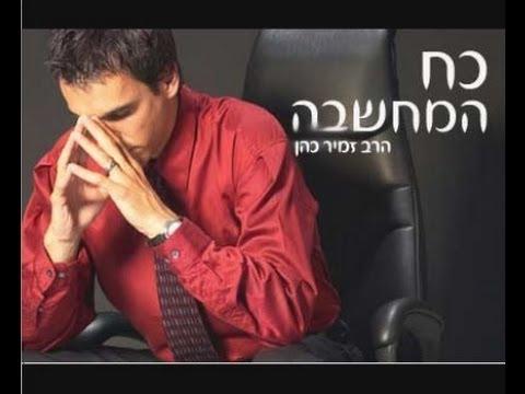 כח המחשבה - הרב זמיר כהן