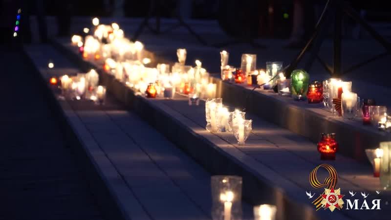 Свеча памяти Курганинск 9 мая 2019 год