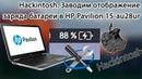 Hackintosh - как починить отображение заряда батареи на HP ноутбуке | хакинтош
