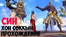 СИН Прохождение Хон Соккына Храма воплощений Assasin Master Hong прохождение Мастер тени