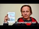 Паспорта знаменитостей