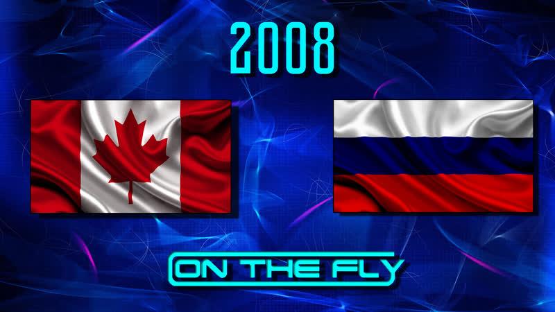 ЧМ-2008. Канада - Россия. 3 период