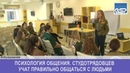 Психология общения Студотрядовцев учат правильно общаться с людьми суббота 10 ноября'18