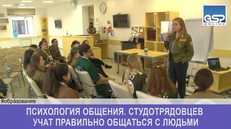 Психология общения. Студотрядовцев учат правильно общаться с людьми суббота 10 ноября'18