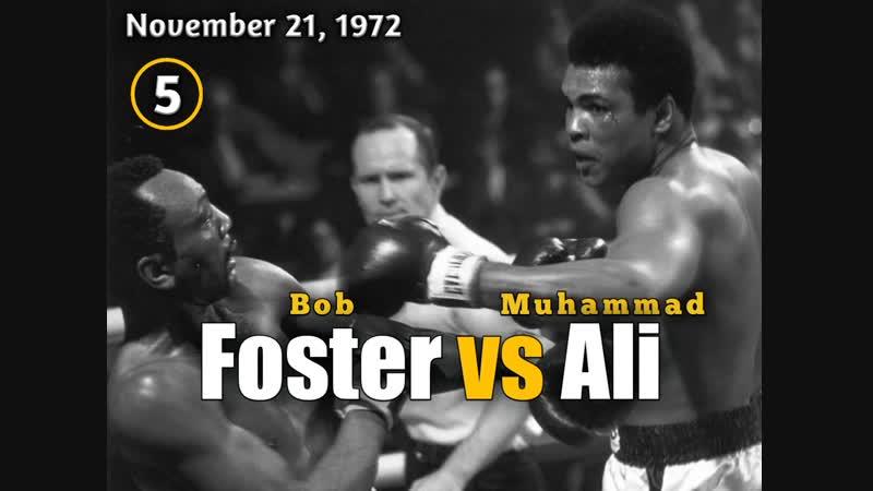 Мохаммед Алиvs Боб Фостер (Muhammad Ali vs Bob Foster) 21.11.1972 (5 round)