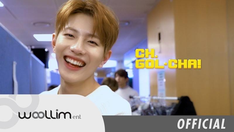 """골든차일드(Golden Child) """"CH.GOL-CHA!"""" Ep.5"""