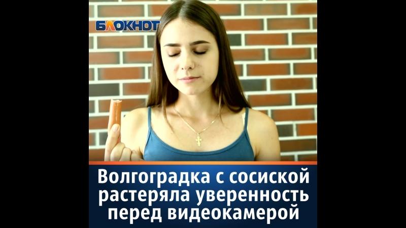 Мисс Блокнот Волгоград