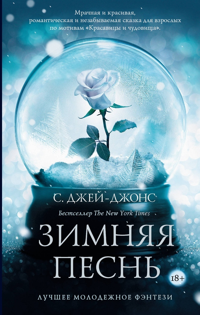 Зимняя песнь - С. Джей-Джонс